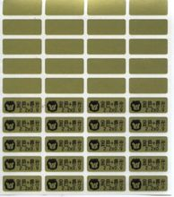 Gold Polyester + Light name stickers 金龍+亮膜姓名貼紙 - 2209