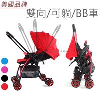 ((已售完))香港孕婦及嬰幼兒專門店/美國品牌/嬰兒手推車/可平躺/可摺疊/BB車/高景觀/四輪避震/雙向使用/6.2kg  105635