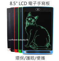 (向日葵小屋)香港孕婦及嬰幼兒專門店/8.5寸LCD液晶電子手寫板/兒童塗鴉留言繪畫板/環保實用/保護雙眼/重覆使用達5萬次/多色選