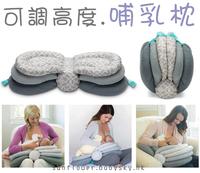 (向日葵小屋)香港孕婦及嬰幼兒專門店/哺乳枕頭/新生嬰兒/喂奶枕/寶寶/多功能/可調節高度/授乳枕 105582