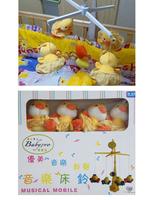 (售完)香港孕婦及嬰幼兒專門店/嬰兒寶寶床鈴/兒童講故事/遊戲/音樂玩具/親子/安撫玩具/掛件/動物公仔/3-12個月/黃色鴨仔/毛絨公仔
