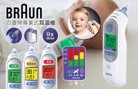(向日葵小屋)香港孕婦及嬰幼兒專門店/百靈BraunThermoScan7/紅外線嬰兒兒童耳溫槍/探熱針/紅外線測溫儀#Braunirt652 #105577*
