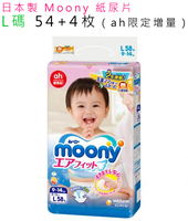 (向日葵小屋)香港孕婦及嬰幼兒專門店/Moony/日本製/紙尿片/尿布/Winnie the Pooh/エアフィット®/L碼/54+4枚(ah限定増量)