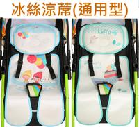 ((向日葵小屋)) 香港孕婦及嬰幼兒專門店/嬰兒車涼蓆/通用冰絲三明治/嬰幼兒寶寶推車坐墊(不包枕)/透氣可洗車席 105851