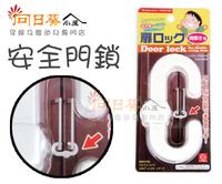 (向日葵小屋)香港孕婦及嬰幼兒專門店/日本/NSH/寶寶/安全門鎖/對開門鎖