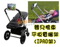 (向日葵小屋)香港孕婦及嬰幼兒專門店/嬰兒推車/平板電腦架/推車IPAD架/寶寶/聽兒歌/看動畫/#P4446 #105068