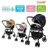 ((向日葵)) 行貨 日本 Combi /Mechacal Handy Auto 4 Cas /嬰兒車 (雙向及四輪轉向) / 車重4.7Kg 承重15.Kg