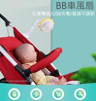 ((已售完)) 香港孕婦及嬰幼兒專門店/新款/嬰兒車/夾風扇 /BB車USB風扇/迷你可充電風扇/向日葵造型/特價$89個