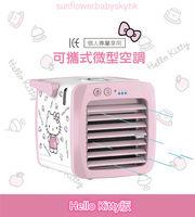 (向日葵小屋)香港孕婦及嬰幼兒專門店/可攜式負離子微型冷氣機 – HelloKitty版/原價價$499部-限時優惠售$429部