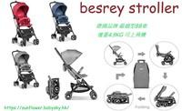 (向日葵小屋)德國品牌 besrey 超細型可上飛機 (僅重4.9KG) 嬰兒手推車 BB車 士的車 膠囊車Pockit+ 7個月至3歲  105937