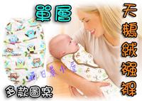 ((向日葵小屋))歐洲品牌 單層天鵝絨保暖襁褓包被 包巾 嬰兒睡袋抱被 (初生嬰兒專用) 104744