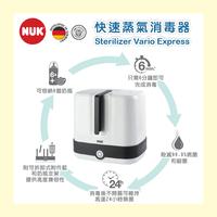((向日葵)) 香港行貨 德國 Nuk 快速蒸氣奶瓶消毒器 / 消毒鍋 105859