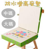 (向日葵小屋)香港孕婦及嬰幼兒專門店/日本兒童增高坐墊/防水寶寶餐椅增高墊/3個高度可調 #106069 #106167