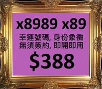 (已售出) x8989x89 ~ 幸運號碼, 風水號碼, 心水號碼, 專為網上購買交收號碼, 身份象徵, 無須簽約, 即開即用, LUCKY NUMBER
