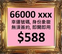 66000xxx ~ 順口易記, 幸運號碼, 風水號碼, 心水號碼, 無須簽約, 即開即用, LUCKY NUMBER