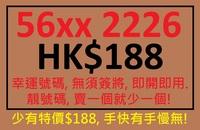 (已售出) 56xx2226 ~ 幸運號碼, 風水號碼, 心水號碼, 專為網上購買交收號碼, 身份象徵, 無須簽約, 即開即用, LUCKY NUMBER