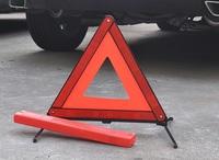 全新汽車用反光三角形四腳警示牌, 警告牌, 安全停車牌, 危險路障提示牌