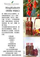 YOUNG LIVING(YL)寧夏紅750ML