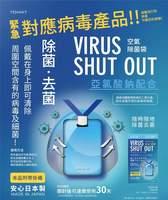 貼身保護 日本製 TOAMIT隨身空氣滅菌防護卡 日本Virus Shut Out   除病毒除菌專用 除菌袋