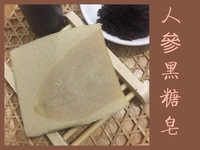 ZOAP Bar 人參黑糖皂 Ginseng Black Sugar Cold Process Soap 售罄