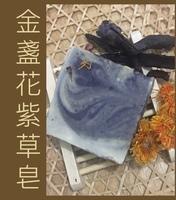 金盞花紫草馬賽皂 Calendula & Lithospermum Root Cold Process Soap