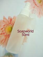 白色磨沙玻璃樽 50ml (噴霧)