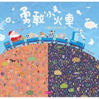 台灣直送-勇敢小火車—卡爾的特別任務 ★賴馬創作 睡前故事,繪本,童書,幽默 勇敢 情緒控制力 情緒管理系列