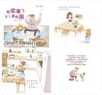 預訂 6月中到 - 台灣直送- 我和爸爸系列 - 做家事真有趣 - 父親節精選 跟爸爸的甜蜜時間 愛家庭 愛爸爸 3y+4y+5y+6y+7y+8y+
