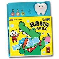 台灣直送 - FOOD 超人我會刷牙發聲繪本 /自理/ 認知/ 感官/ 親子/ 發聲圖書/ 2y+