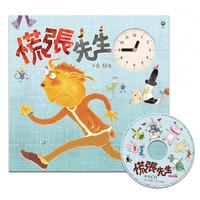 台灣直送-慌張先生 - 賴馬 睡前故事,繪本,童書,幽默 守時好習慣  挫折忍受力 情緒控制力 情緒管理系列 時鐘學習