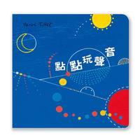 台灣直送- 點點玩聲音 / 小黃點系列 /  2y+ 3y+ 4y+ / 親子/ 遊戲書