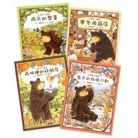 台灣直送 - 大熊與小睡鼠(共4本) 禮盒裝- 森林裡的好朋友/寒冬用品店/春天的救援行動/雨天的驚喜 人氣繪本 2y+3y+4y+5y+6y+7y+分享