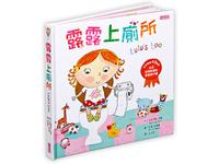 台灣直送- 露露上廁所 Lulu's發揮創意想像的遊戲操作書1y+2y+3y+4y+ 自理學習生活好習慣