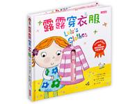 台灣直送- 露露穿衣服 Lulu's發揮創意想像的遊戲操作書1y+2y+3y+4y+ 自理學習生活好習慣