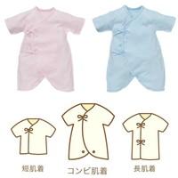 出口 日本 純棉 初生 嬰兒 BB 無骨 蝴蝶衣 和尚袍 偏衫