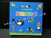 2013年Cutieshop153 益智啟蒙玩具積木~優質外貿玩具 ~ 我的魔法書(百變磁性書)(好玩推介) #141535