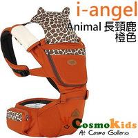 i-angel 腰櫈孭揹帶 Hipseat - 四季型 Animal 長頸鹿橙色【嬰兒用品】