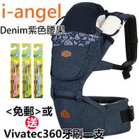 i-angel 腰櫈孭揹帶 Hipseat - 四季型 Denim 紫色腰果【嬰兒用品】
