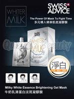 Swiss Advice 牛奶乳清蛋白淡斑凝膠膜(一盒5包)