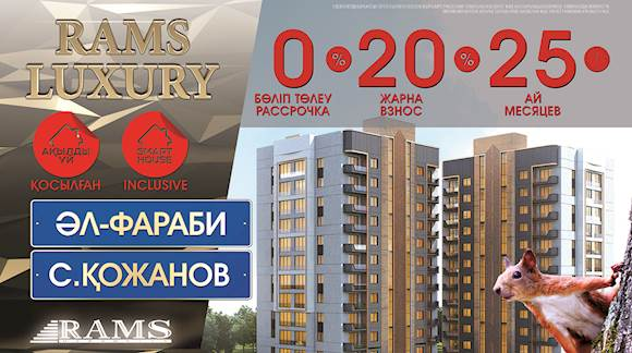 ЖК RAMS LUXURY