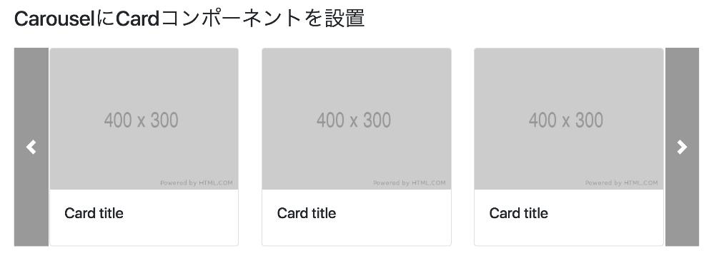 Carouselのスライド画像の代わりにCardコンポーネントを並べる
