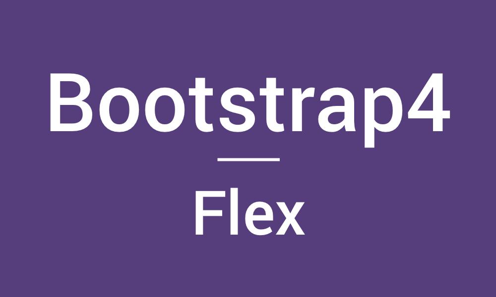 Bootstrap4のFlexを使ったレイアウト作成方法