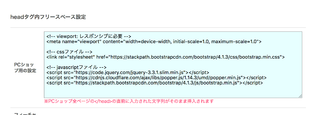 カラーミーショップにBootstrap4をheadタグ内に入れる方法