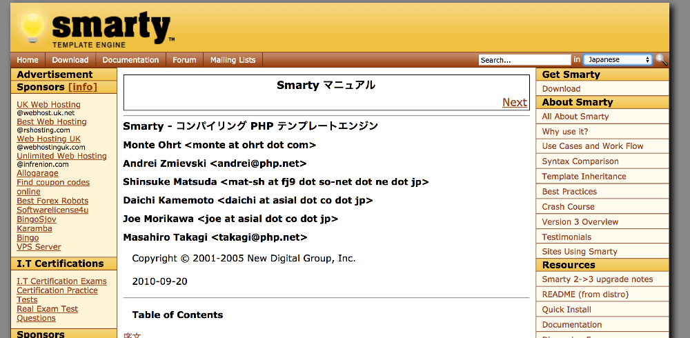 Smartyマニュアル