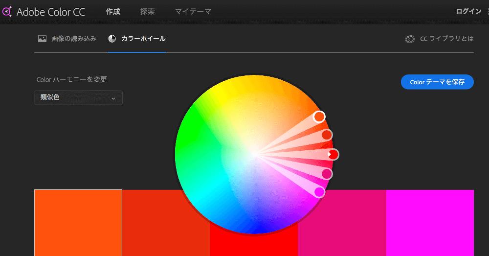 無料で使える配色パターンジェネレータ 6選