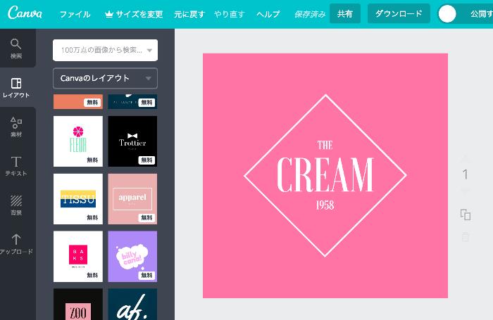 簡単にロゴデザインができるフリーのWebサービス5つとデザインのコツ