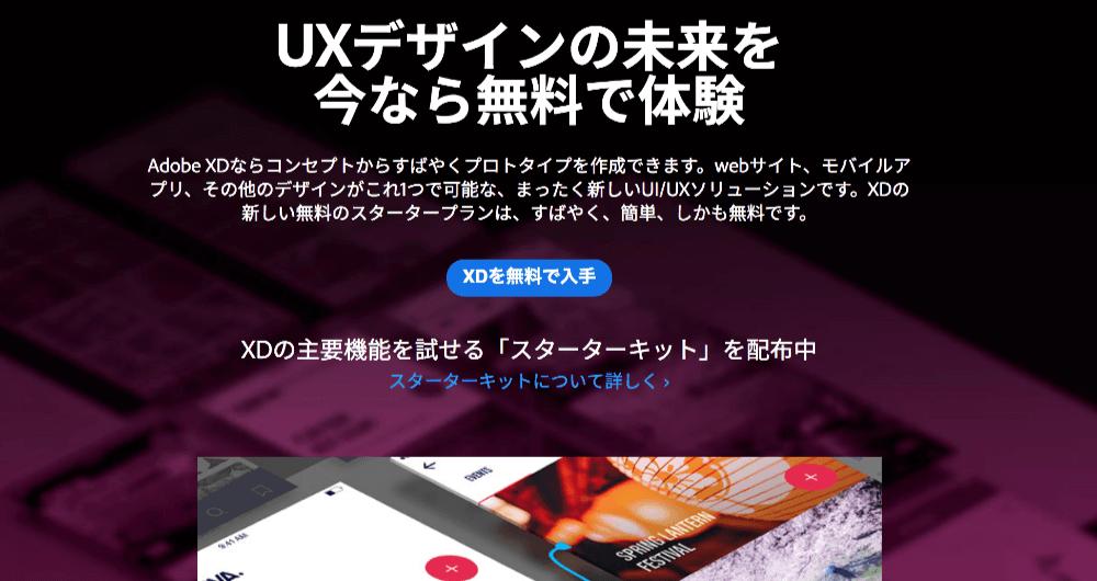 UXデザインのための最新プロトタイピングツール Adobe XD