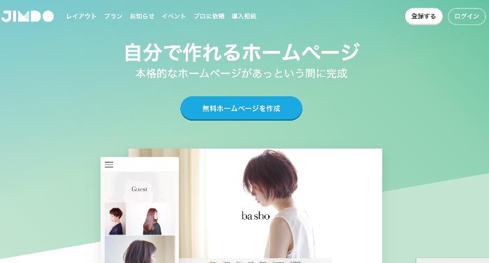 無料で使えるWebデザインツール Jimdo