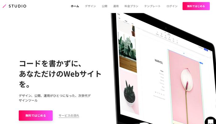 無料で使えるWebデザインツール Studio