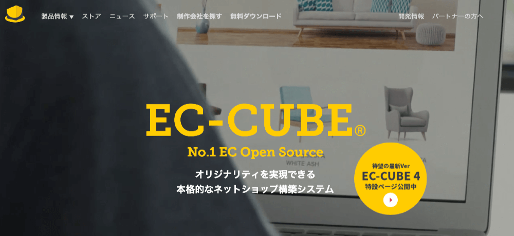 初心者のためのEC-CUBE4のはじめ方
